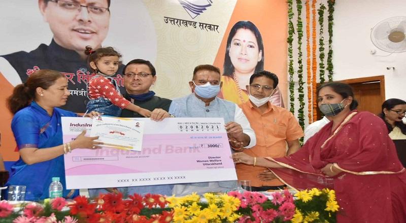 उत्तराखंड में वात्सल्य योजना की हुई शुरूआत, सीएम पुष्कर सिंह धामी ने किया शुभारंभ